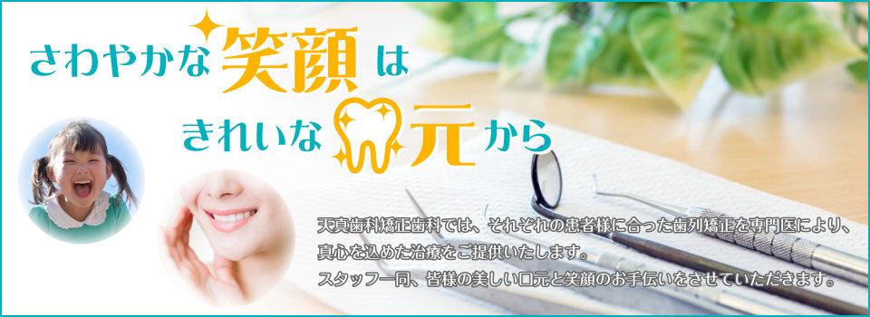 徳島・小松島の天真歯科矯正歯科です。両市内、阿南、県南からもアクセス良好、駐車場完備。日本矯正歯科学会専門医。